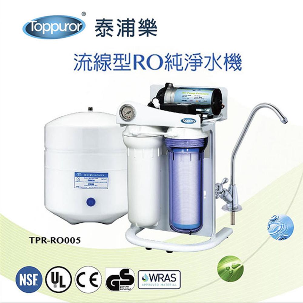 (下單登記送500起)【泰浦樂 Toppuror】流線型RO逆滲透純淨水機 TPR-RO005