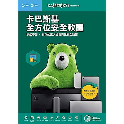 卡巴斯基 全方位安全軟體/1台2年-下載版