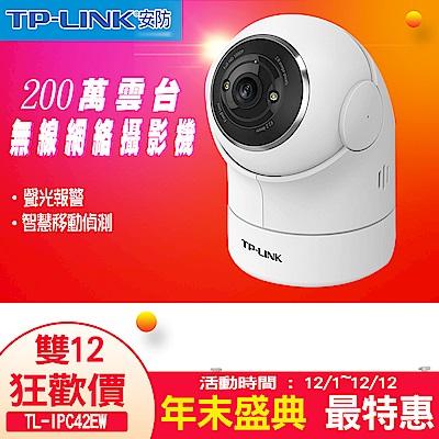 TP-LINK 200萬雲台無線網絡攝影機 TL-IPC42EW