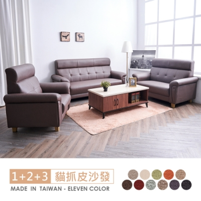 時尚屋 奧地利1+2+3人座透氣貓抓皮沙發(共11色)