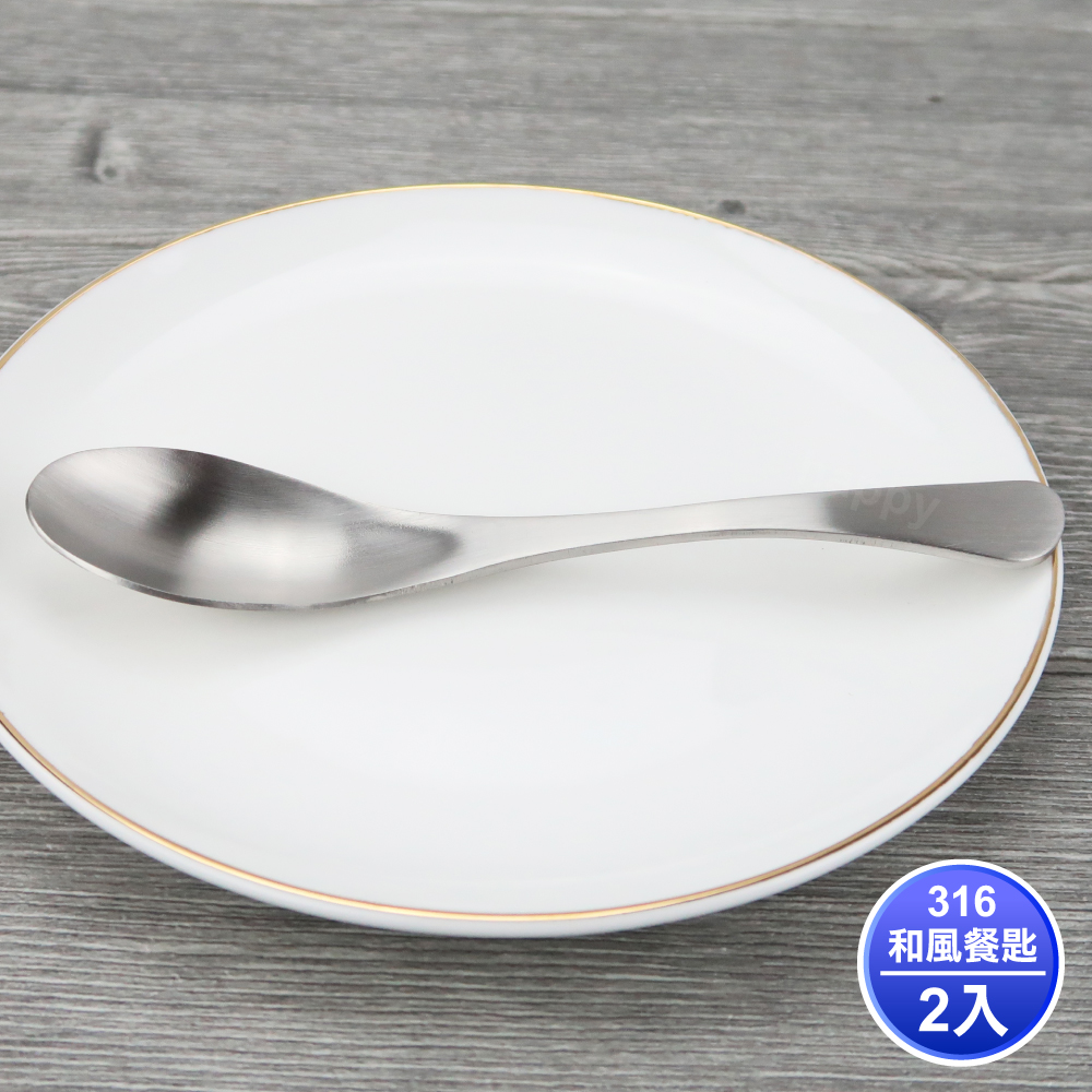 LINOX日式316不鏽鋼和風餐匙(二入組)湯匙
