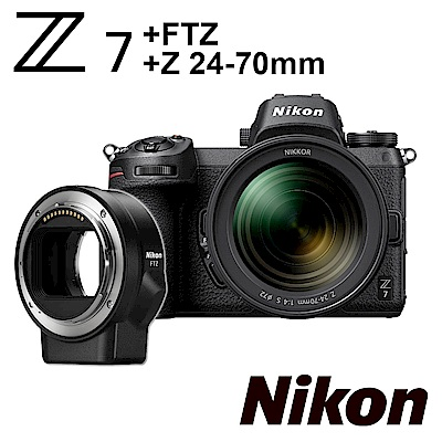 Nikon Z7單機身+FTZ轉接環+Nikkor Z 24-70 f/4 S(公司貨)