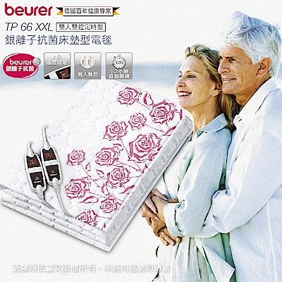 beurer 德國博依銀離子抗菌床墊型電毯 《雙人雙控定時型》TP 66 XXL