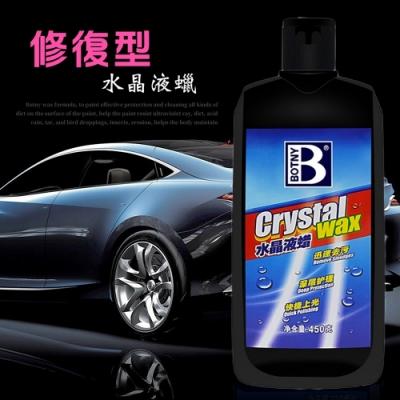 【BOTNY汽車美容】水晶液蠟 450g 修復型 洗車場 水蠟 打蠟 保養 鍍膜 洗車