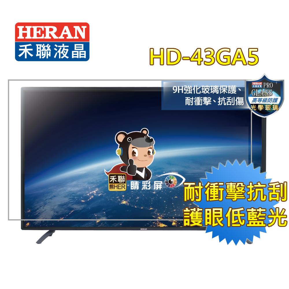 HERAN禾聯 43吋 FHD 9H強化玻璃 LED液晶顯示器+視訊盒 HD-43GA5 @ Y!購物