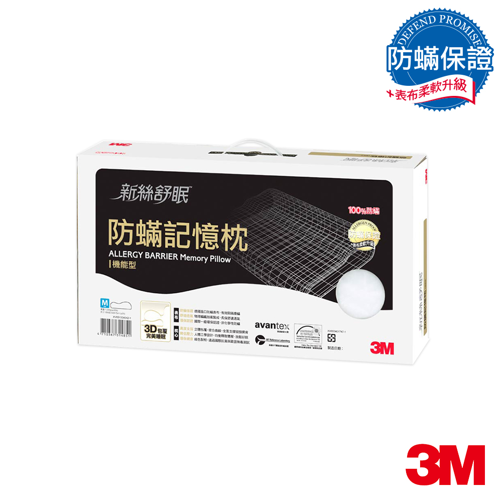 3M 新絲舒眠 防蹣記憶枕-機能型M 防蟎 枕頭 透氣 可水洗