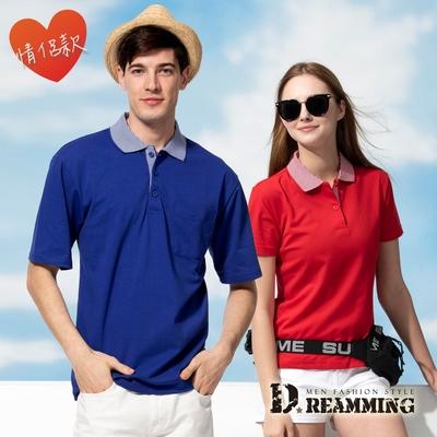 Dreamming MIT品味條紋領網眼短袖POLO衫 透氣 機能-寶藍/紅色