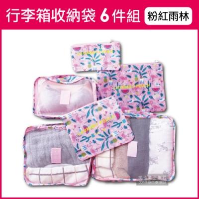 【生活良品】韓版加厚防水行李箱收納袋6件組-粉紅雨林(旅行箱/登機箱/收納盒/旅行收納包)