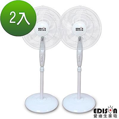 [福利品] EDISON 愛迪生 16吋DC直流節能氣旋電風扇/立扇2入組 E0008-D