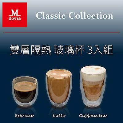 Mdovia Classic Collection雙層隔熱 玻璃杯組