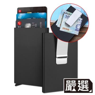 嚴選 鋁合金自動彈出式防盜信用卡卡盒/卡套/錢夾