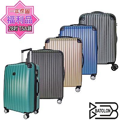 (福利品 28吋) TSA鎖ABS混款硬殼箱/行李箱