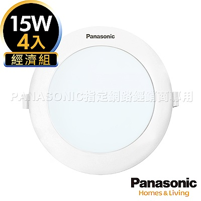 Panasonic國際牌 4入經濟組 15W LED薄型崁燈-自然光 15cm