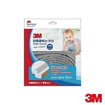3M 兒童安全防撞邊條2m-灰色