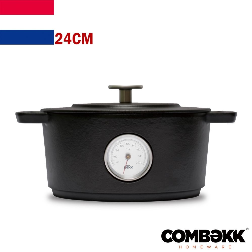 荷蘭【Combekk】黑系溫度計鑄鐵鍋24cm
