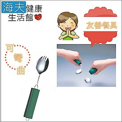 海夫健康生活館 日本舒適握柄 可變形餐具