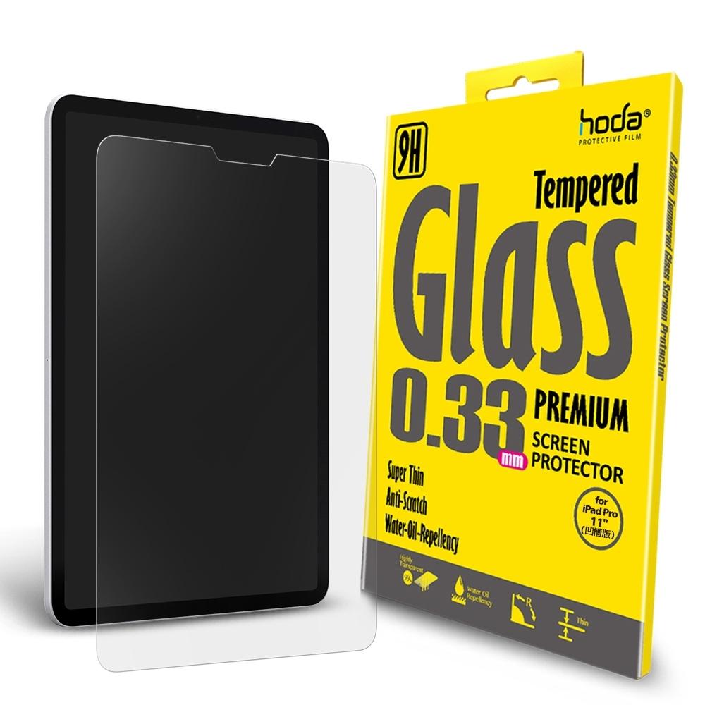 hoda iPad Pro 11吋(2018/2020凹槽版) 全透明高透光9H鋼化玻璃保護貼