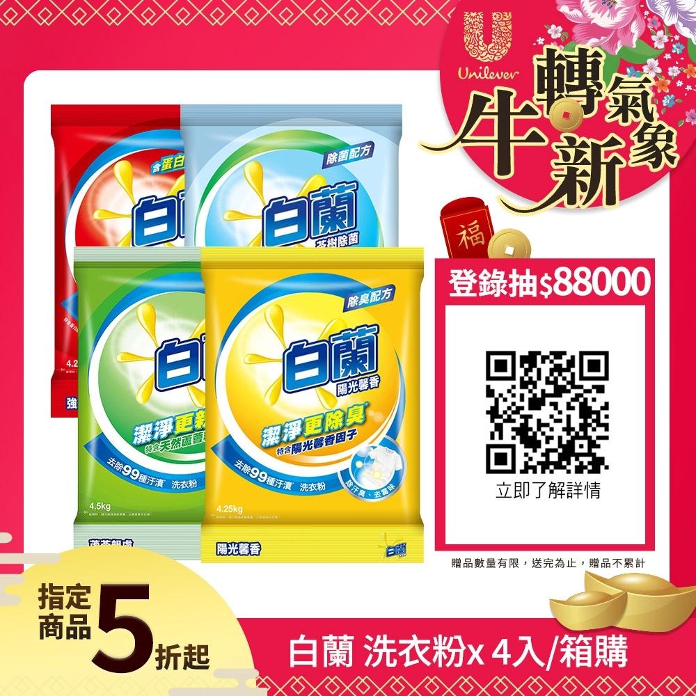 白蘭 洗衣粉4.25kg/4.5kg x 4入 (多款任選)