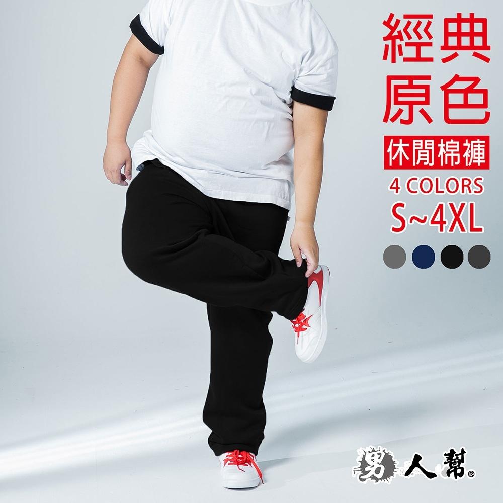 男人幫大尺碼 K0592 原色經典休閒棉褲素面休閒棉褲加厚 台灣製造