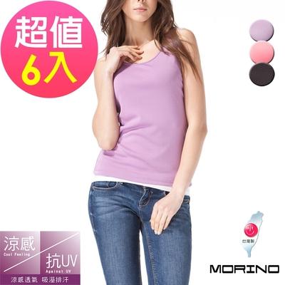 (超值6件組) MIT吸排涼感抗UV女背心MORINO摩力諾