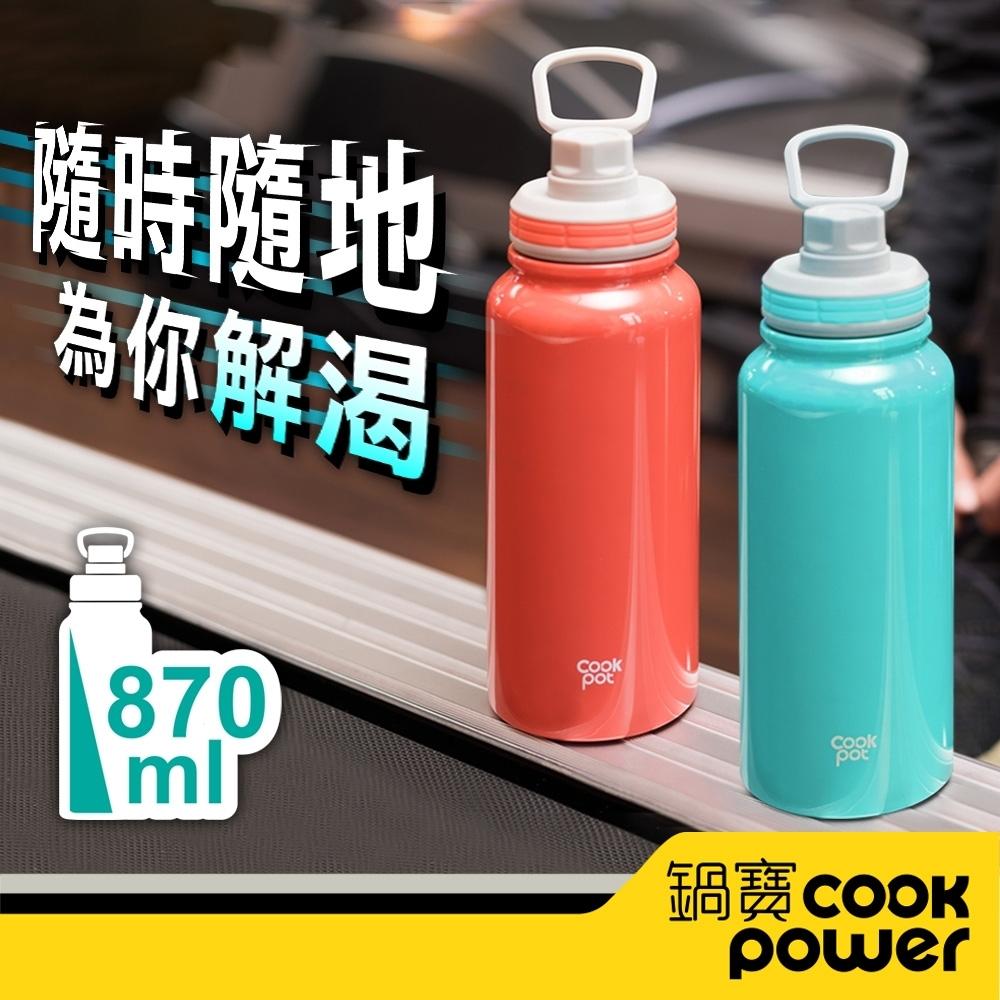 【鍋寶】不鏽鋼內陶瓷塗層運動瓶870ml2入組(二色任選)(快)