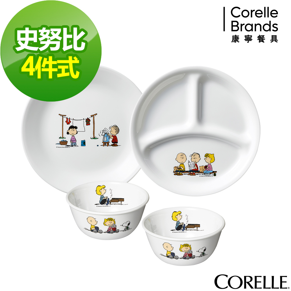 (下單5折)(送2入保鮮盒)CORELLE康寧 SNOOPY趣味生活4件式餐具組(403)