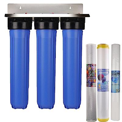 20吋小胖標準三道濾殼吊片組(藍殼)+水垢抑制濾心組