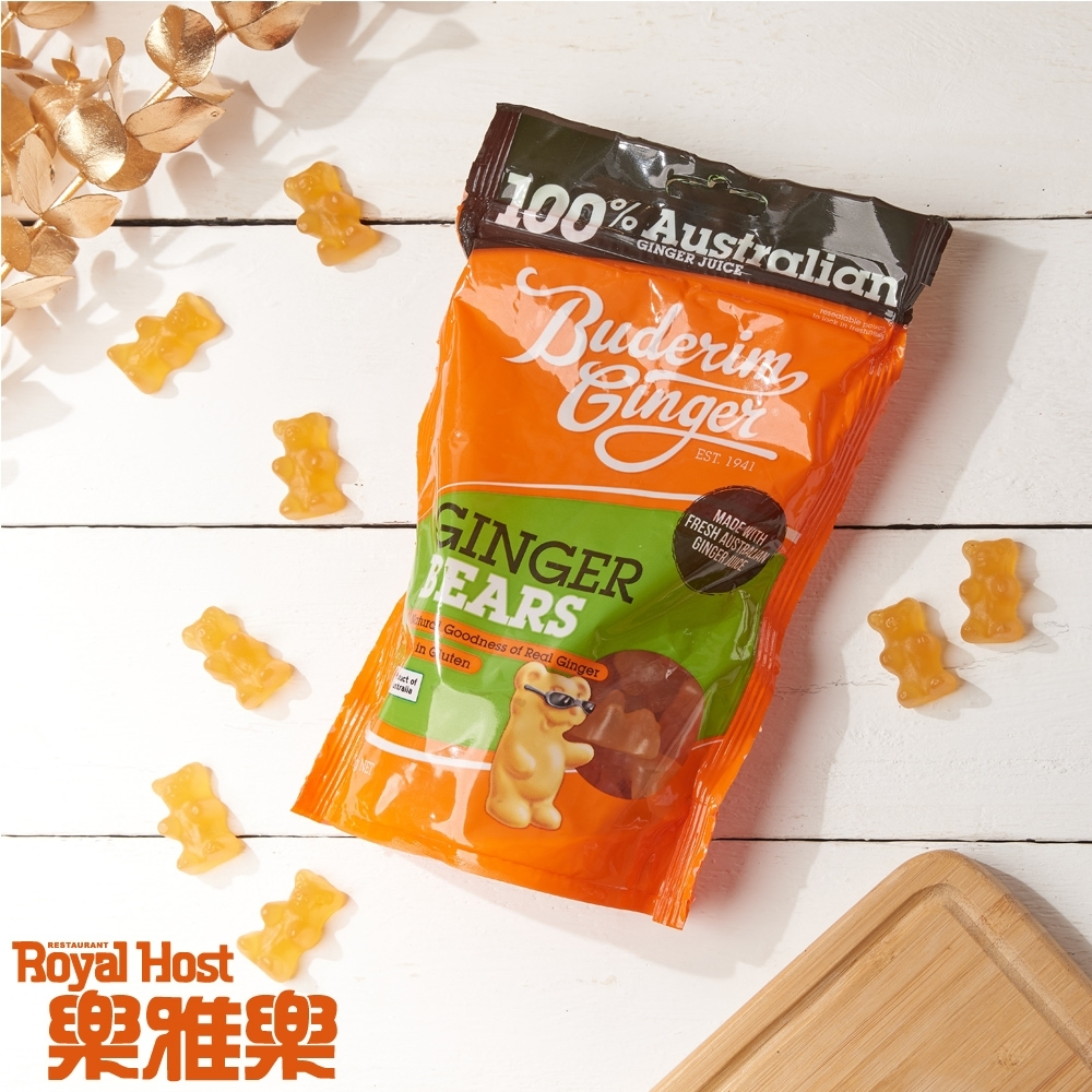 RoyalHost樂雅樂 Buderim Ginger薑味小熊軟糖(175g)