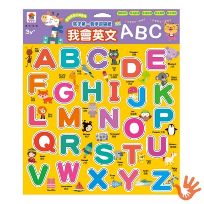 孩子的第一套學習磁鐵:我會英文ABC