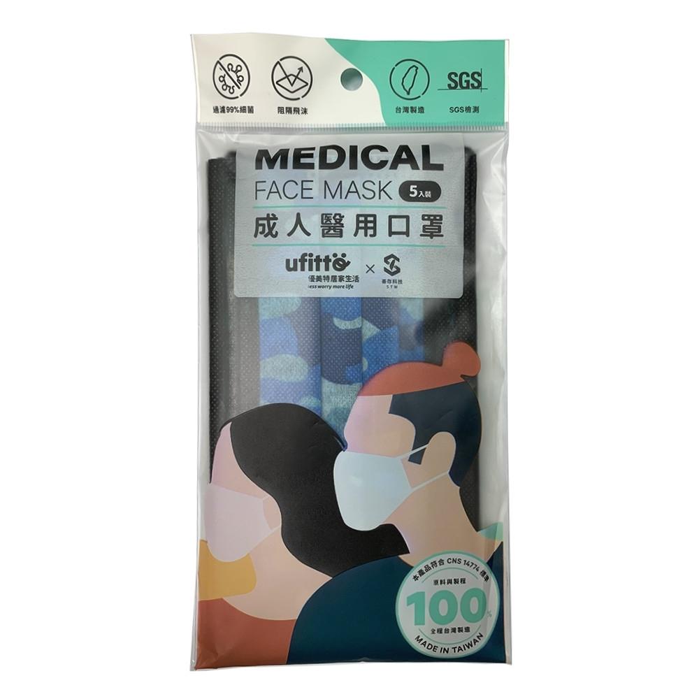 善存 醫用口罩(未滅菌)(雙鋼印)-成人平面 撞色迷彩藍(5入/包)-快速到貨