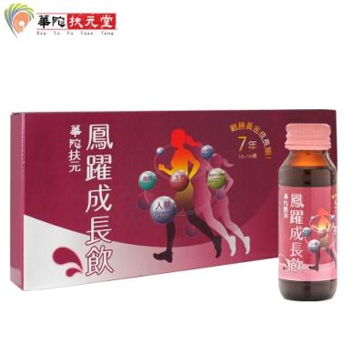 華陀扶元堂 龍翔/鳳躍成長飲1盒任選(6瓶/盒)