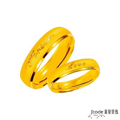 J'code真愛密碼 愛到永遠黃金成對戒指