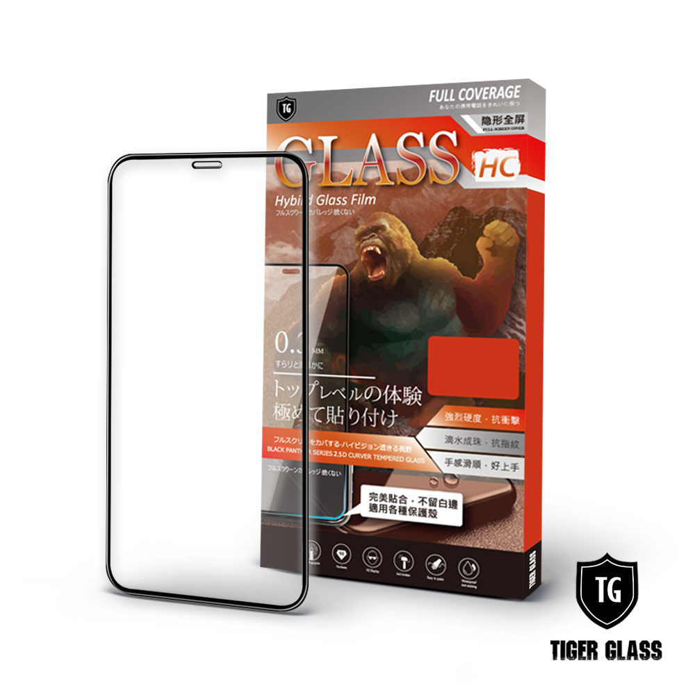 T.G iPhone 12 / 12 Pro 6.1吋 全包覆滿版鋼化膜手機保護貼(防爆防指紋)