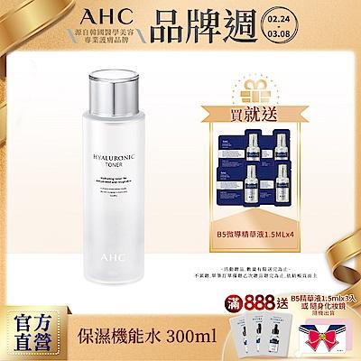 【送B5精華液x4 】AHC 玻尿酸植萃保濕機能水 300ml