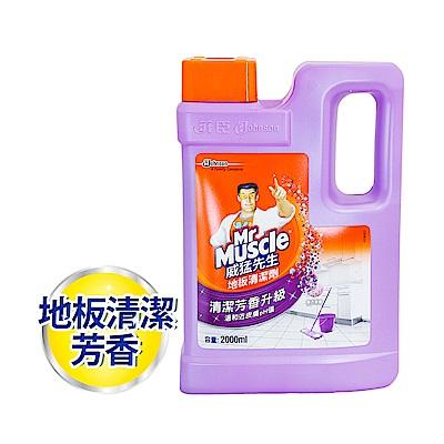 威猛先生 地板清潔劑-薰衣草香2000ml