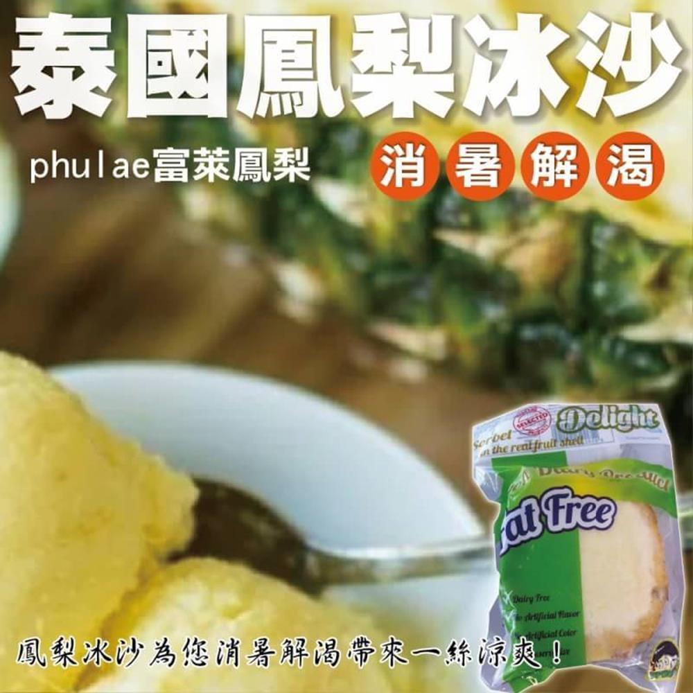 【天天果園】泰國phulae富萊鳳梨冰沙8包(每包約110g)