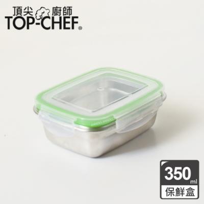 頂尖廚師 304不鏽鋼方形食物保鮮盒350ml三入組