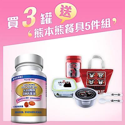 S-26 媽咪DHA藻油膠囊 60粒/瓶 x3 綁21960928熊本熊超值餐具5件組