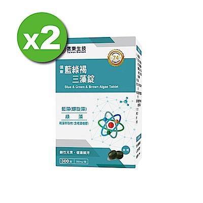 (即期品)【信東生技】藍綠褐三藻錠(300錠/盒)x2入組(效期:2022.07.09)