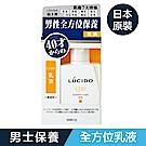 LUCIDO倫士度 男性全方位保養乳液100ml