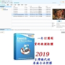 EaseUS Data Recovery Wizard Professional最新版