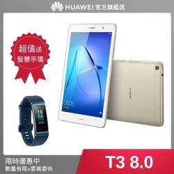 【限定促銷】HUAWEI 華為 MediaPad T3 8吋平板電腦 (2G/16G)