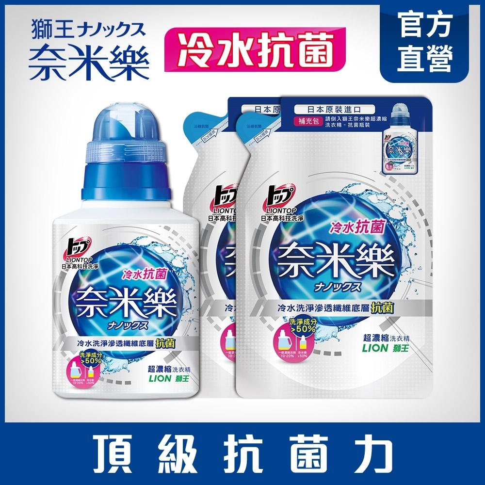 日本獅王LION 奈米樂超濃縮洗衣精 抗菌 1+2