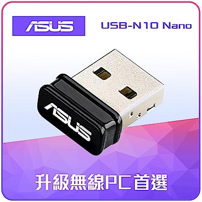ASUS 華碩 USB~N10 NANO N150 USB 無線 卡