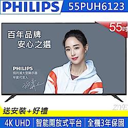 PHILIPS飛利浦 55吋 4K UHD聯網液晶顯示器+視訊盒 55P
