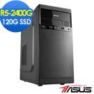華碩A320平台[北冥風雲]R5四核SSD電腦