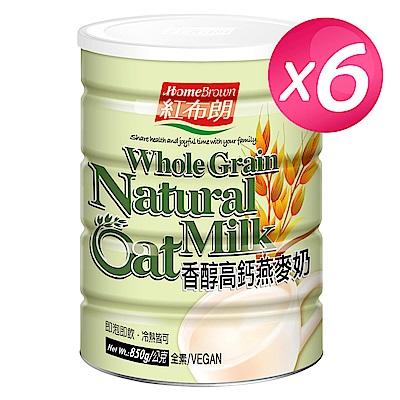 紅布朗 香醇高鈣燕麥奶x6罐(850g/罐)
