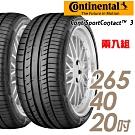 【馬牌】ContiSportContact 3 高性能輪胎_二入組_265/40/20