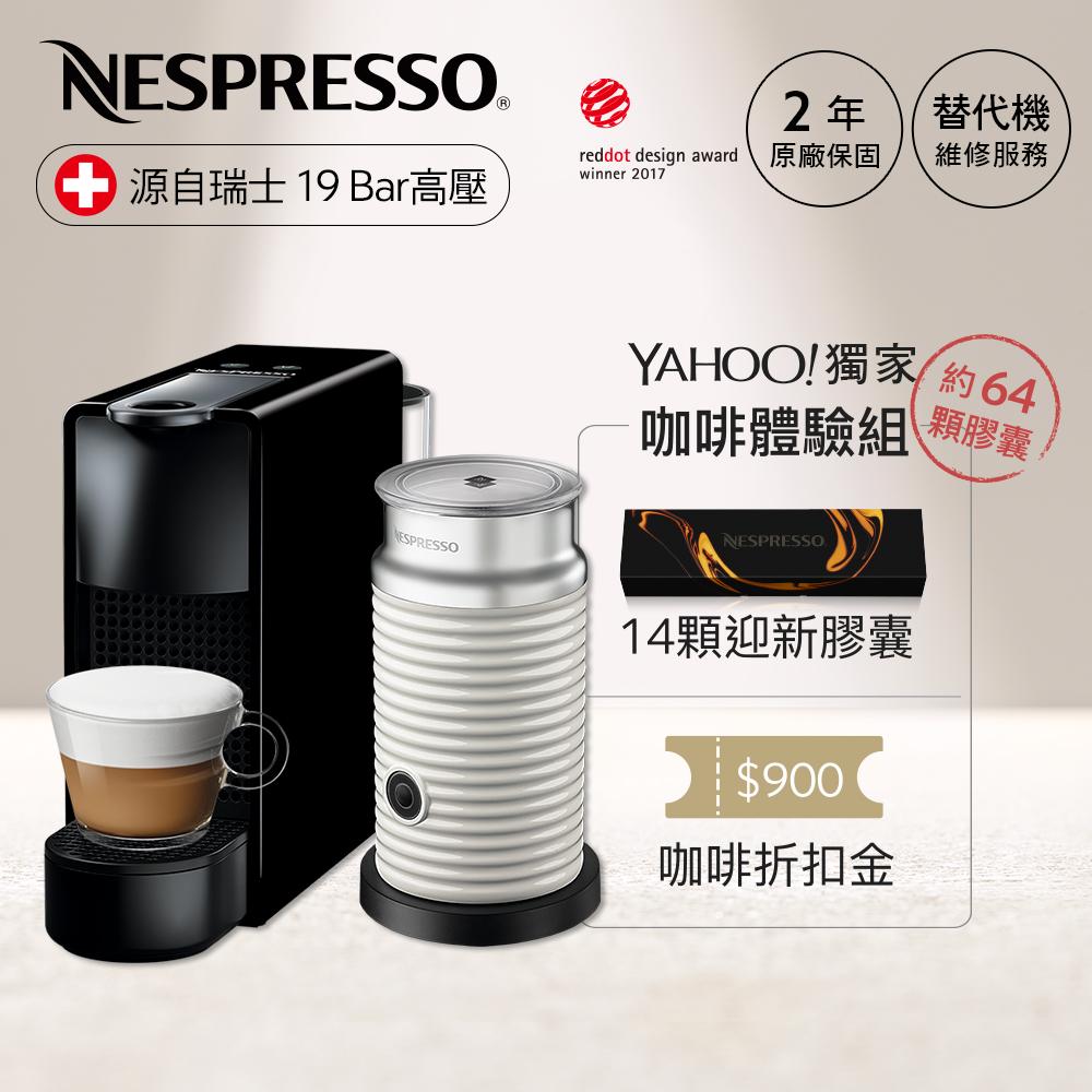 Nespresso Essenza Mini 鋼琴黑 白色奶泡機組合