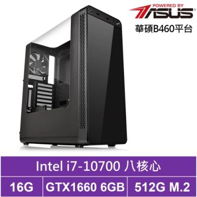 華碩B460平台[冰封夜神]i7八核GTX1660獨顯電玩機
